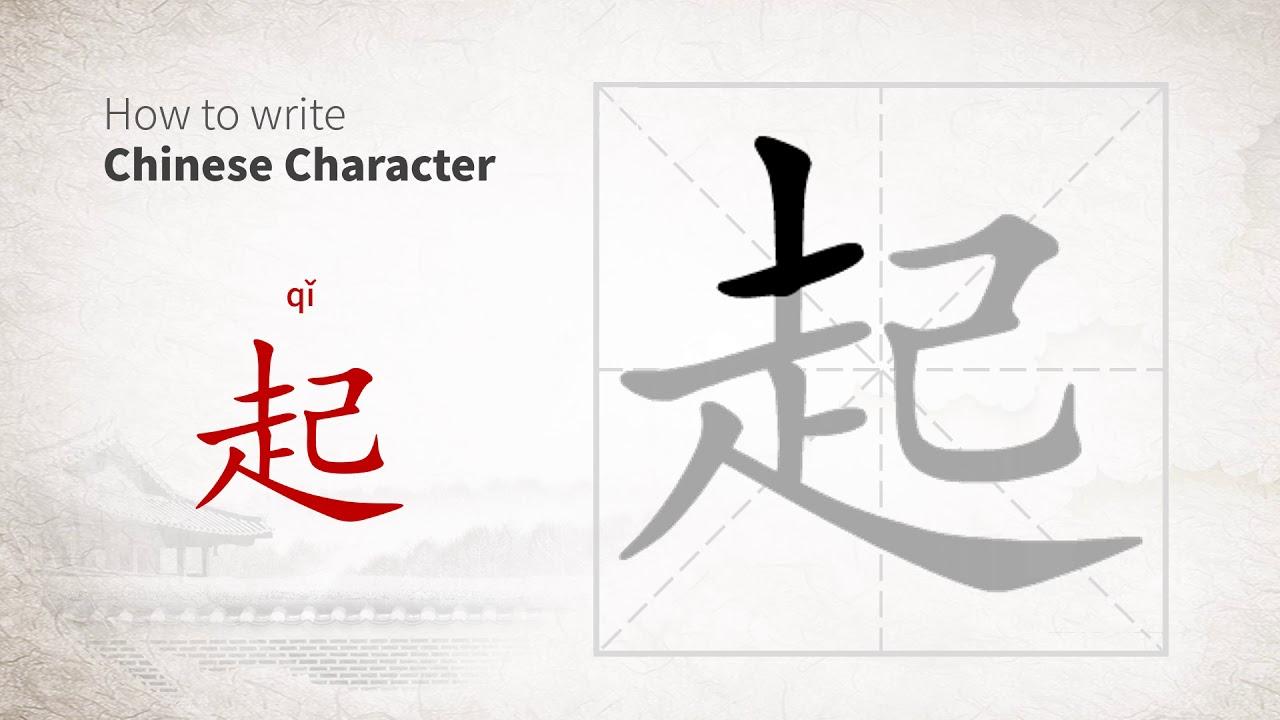 How to write Chinese character 起 (qi) - YouTube