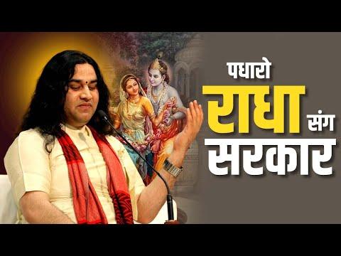 Shri Devkinandan Thakur ji maharaj Vrindavan Bhajan Epi 01|Padharo Radha Sang| Mera Aapki Kripa Se |