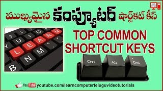 Top Common Shortcut keys in Telugu | Computer Shortcut Keys In Telugu Learn Computer Telugu Channel