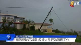 澳大利亚飓风登陆后减弱 救援人员开始清理工作