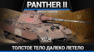 Panther II КОШКА-КАРТОШКА в War Thunder