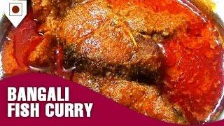 बंगाली फिश करी  | BANGALI FISH  CURRY | Easycook with food junction latest 2017 HD