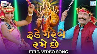 Navratri Special Song Rude Garbe Rame Chhe   રૂડે ગરબે રમે છે   Superhit Garba Song   RDC Gujarati