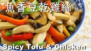 魚香豆乾雞絲【 簡易食譜】 Spicy Tofu and Chicken