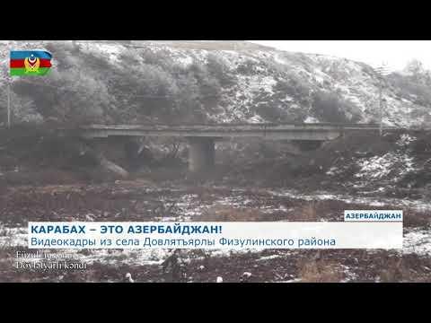 Минобороны опубликовало видеокадры из освобожденного села Довлетярлы Физулинского района