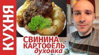 Свинина на картофеле в духовке. Рецепт свинины в духовке.