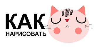 Морда кота карандашом. КАК НАРИСОВАТЬ МОРДУ КОТА(Как нарисовать котенка поэтапно карандашом для начинающих за короткий промежуток времени. http://youtu.be/X5DqdKtpVh0..., 2015-06-26T12:53:37.000Z)