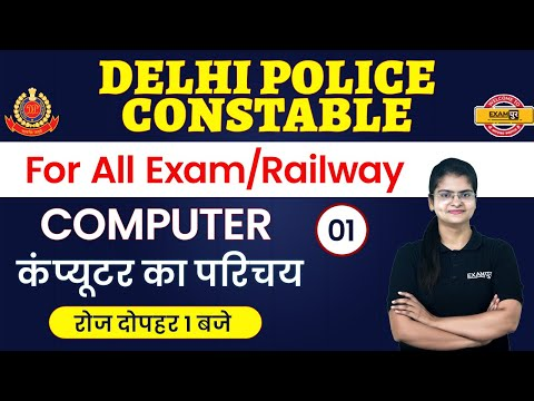 #Exampur | DELHI POLICE CONSTABLE || Computer || By Preeti Ma'am || Class 01 || कंप्यूटर का परिचय