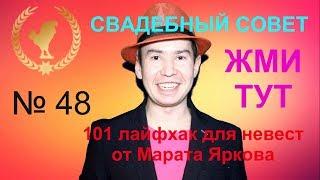 101 лайфхак для невест от Марата Яркова. Совет 48. Свадьба в мае