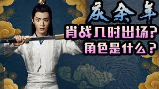 Eng Sub【庆余年Joy of Life】肖战(Xiaozhan)几时出场?出演的角色是什么?
