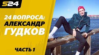 """Александр Гудков: «На """"Вечерний Ургант"""" Малкин пришел в шлепках»   Sport24"""