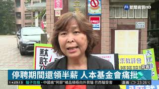 虐童特教師竟沒被解聘 遭監察院糾正 | 華視新聞 20190221