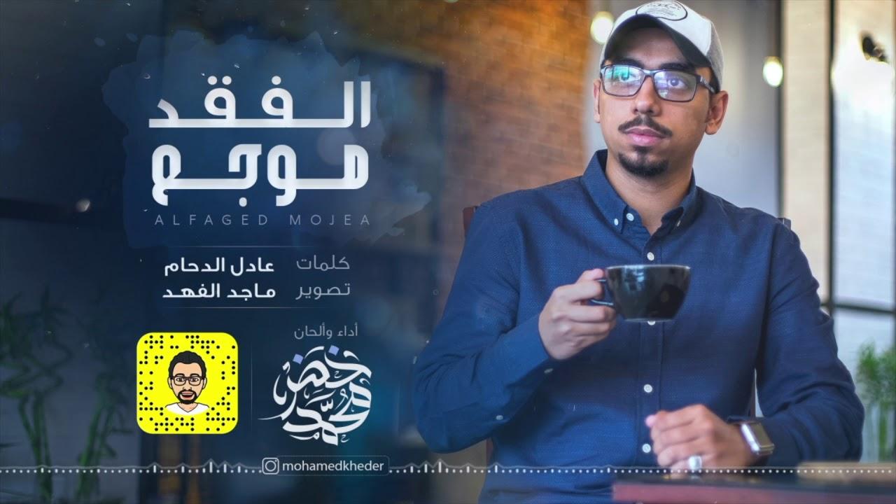الفقد موجع محمد خضر