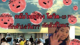 กลับไทยช่วงโควิด!!! กักตัว14วันที่ไหน? ที่กักตัวดีไหม!? คลิปนี้มีคำตอบจ้?|This's Kaew Channel
