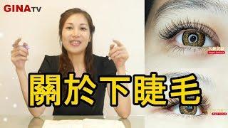GinaTV ❤我可以接下睫毛嗎?【睫毛知識家】客戶Q&A