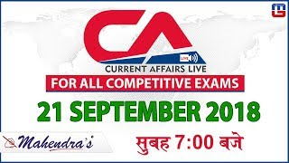 21 September | Current Affairs 2018 at 7 am | UPSC, Railway, Bank,SSC,CLAT, State Exams