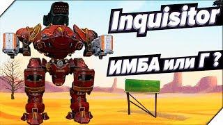 МОЙ НОВЫЙ РОБОТ - War Robots - Inquisitor. Игра вар роботс
