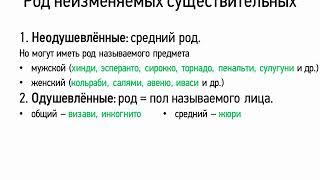 Род неизменяемых существительных (6 класс, видеоурок-презентация)
