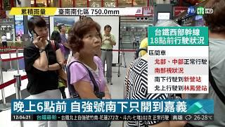 台鐵西部幹線 自強號南下僅到嘉義  華視新聞 20180824