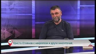 Христо Стоянов с некролози и други многоточия