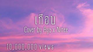 เกือบ (Acoustic version) Cover by AyaXNinee