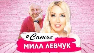 """Мила Левчук о Сатье в документальном фильме  """"Сатья"""""""
