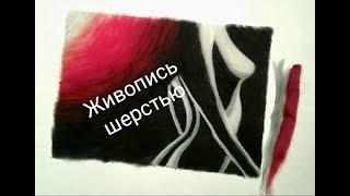 Шерстяная живопись.Мастер класс рисование шерстью.Рисуем космос и девушку.Шерстяная акварель.