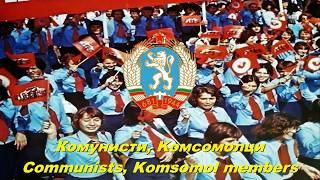 Комунисти, комсомолци - Communists, Komsomol members (Bulgarian communist song)