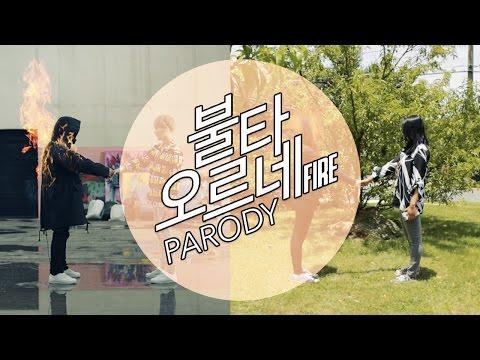 BTS FIRE MV PARODY [CHEAP VERSION]