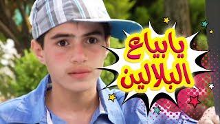 يا بياع البلالين - عبد القادر صباهي و حنان الطرايره     قناة كراميش