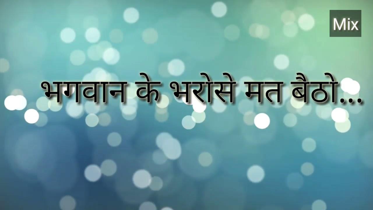 Inspirational Whatsapp Status Hindi Motivational Positive