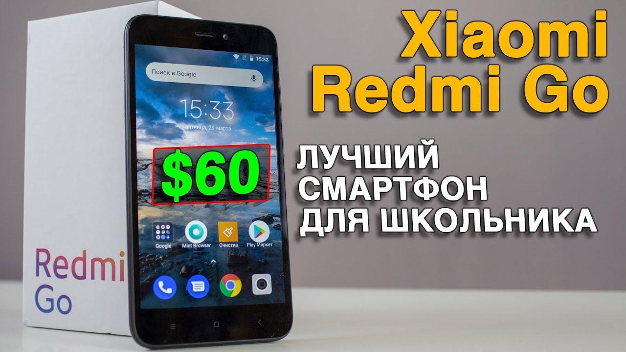 Как Выбрать Смартфон Недорого. Xiaomi Redmi Go ХОРОШИЙ НЕДОРОГОЙ ДЛЯ ВАШЕГО РЕБЁНКА И НЕ ТОЛЬКО