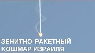 ИСПЫТАНИЕ СИРИЕЙ: ВРЕМЯ «Ч» ДЛЯ С-300 | в сирии израиль уничтожил панцирь с1 пво сирия израиль война