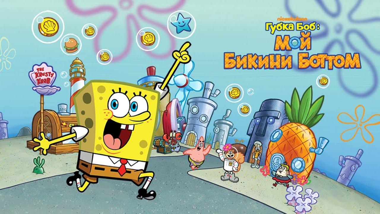 Скачать губка боб квадратные штаны | spongebob (2005) через торрент.