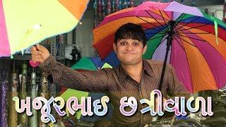 Jigli khajur comedy છત્રીવાળો Khajurbhai ni moj