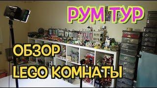 Рум Тур Лего комната от Legocrazymotion