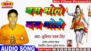 free mp3 songs download - Bum bhole bum bhole mahashivratri
