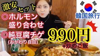 【韓国旅行】激安ホルモン焼セット!安いのに超おいしい!純豆腐チゲはおかわり自由!【モッパン 】