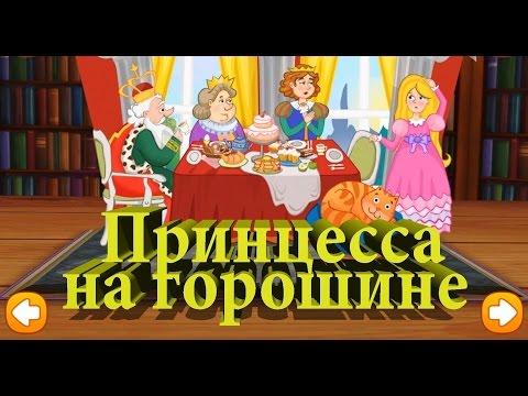 Принцесса на горошине / The Princess and the Pea / Сказки Волшебного Леса