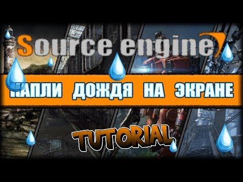SOURCE ENGINE MODING - КАПЛИ ДОЖДЯ НА ЭКРАНЕ (TUTORIAL)