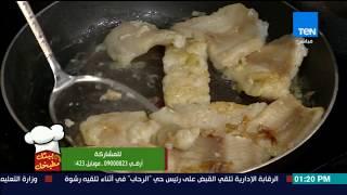 بـيتك ومطبخك - طريقة عمل سمك بصوص الكزبرية مع الشيف جلال فاروق