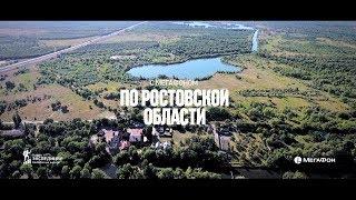 Путешествие МегаФона по Ростовской области