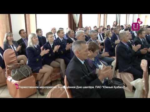 Южный Кузбасс чествует героев труда