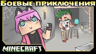 ч.06 Minecraft Боевые приключения - Заброшенная шахта, Переплавка хлама