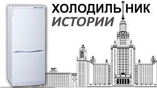 истории про холодильник / Жизнь в общаге МГУ
