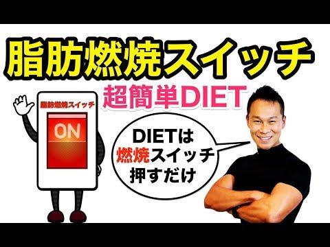 DIETって脂肪燃焼スイッチを押すだけ