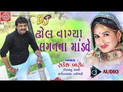 Dhol Vagya Laganna Mandve ||Rakesh Barot ||New Gujarati Song 2018