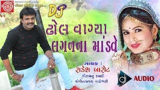 Dhol Vagya Laganna Mandve   Rakesh Barot   New Gujarati Song 2018