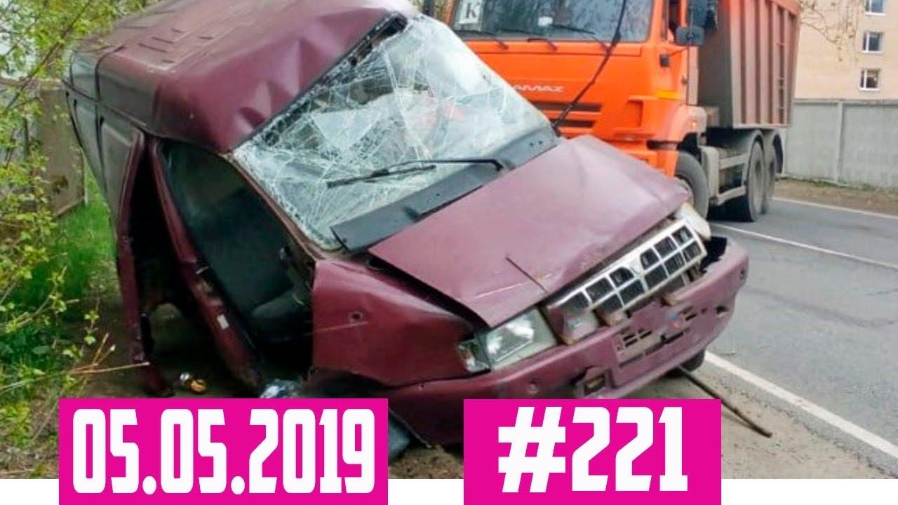 Подборка Аварий и ДТП с видеорегистратора №221 за 05.05.2019