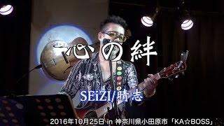 2016年10月25日、神奈川県小田原市「フォーク酒場 KA☆BOSSさんで行われ...